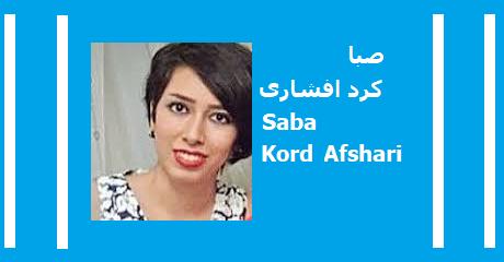 saba-kord-afshari