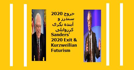 sanders-kurzweil2020