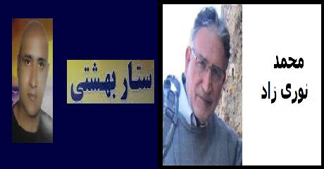sattar-beheshti-mohammad-nourizad