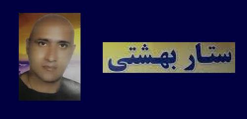 sattar-beheshti