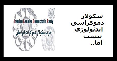secular-democracy-ideology