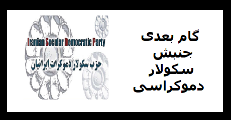 secular-democracy-next-step