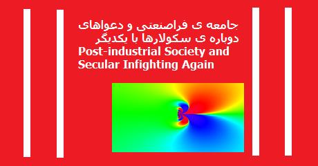 secular-infighting-again