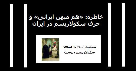 secularism-dar-iran