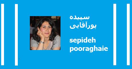 sepideh-pooraghaiee