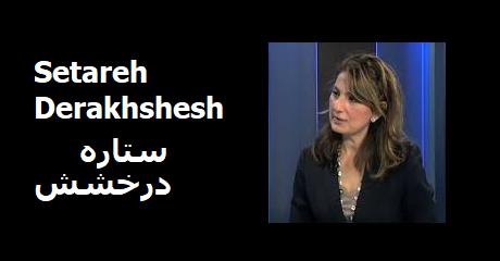 setareh-derakhshesh