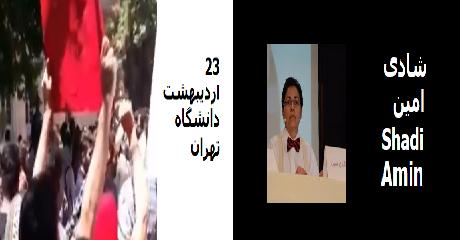 shadi-amin-23ordibehesht
