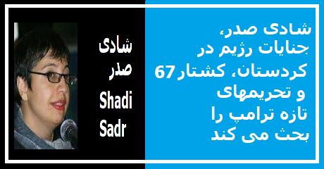 shadi-sadr