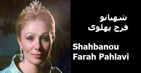 shahbanou-farah-pahlavi.png