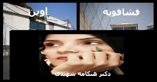 shahidi-evin-fashafooyeh