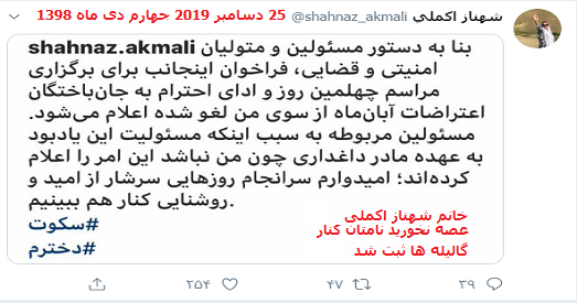 shahnaz-akmali