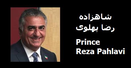 shahzadeh-reza-pahlavi
