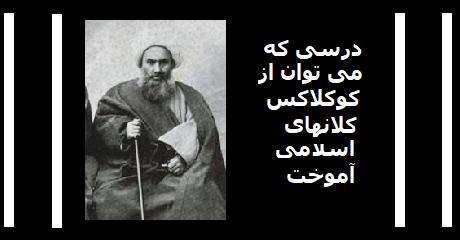 sheikh-fazlollah-noori