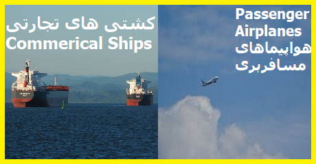 ships-planes