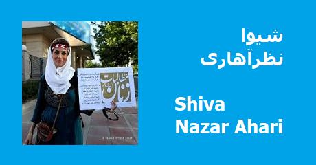 shiva-nazar-ahari