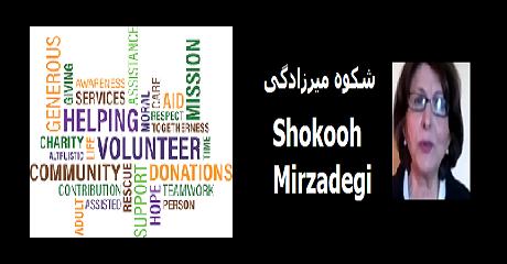 shokooh-mirzadegi-fundraising