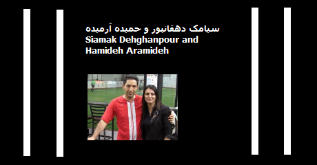 siamak-dehghanpour-hamideh-aramideh