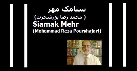 siamak-mehr-pourshajari