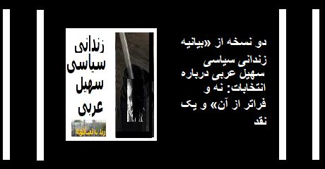 soheil-arabi-entekhabat