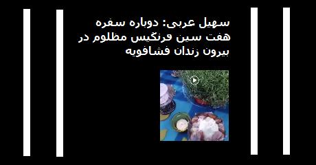 soheil-arabi-farangis-mazloum