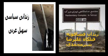 soheil-arabi-fashafooyeh-alireza-shirmohammadi