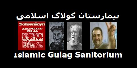 soheil-arabi-gulag