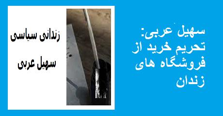 soheil-arabi-tahrim