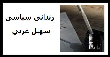 soheil-arabi082918
