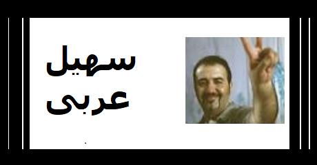 soheil-arabi