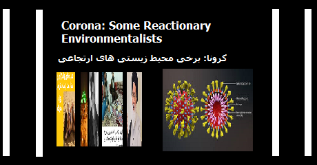 some-reactionary-environmentalists