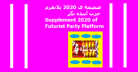 supplement2020-fp-platform.png
