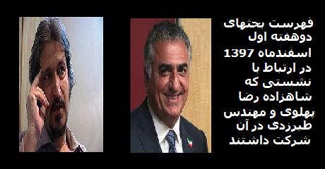 رضا پهلوی و حشمت طبرزدی