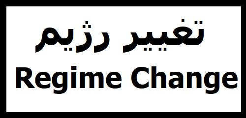 #تغییر_رژیم