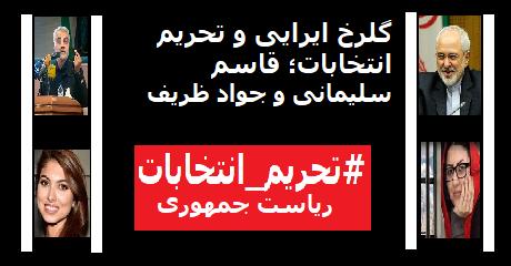 tahrim-election-zarif-soleimani