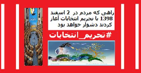 tahrim-entekhabaat