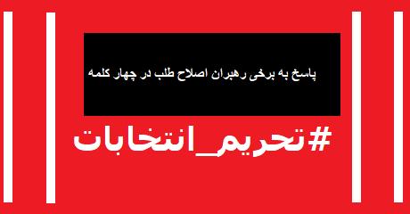 tahrim-entekhabat-eslah-talaban