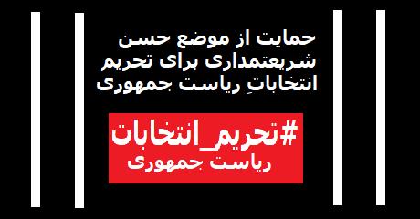 tahrime-entekhaabaat