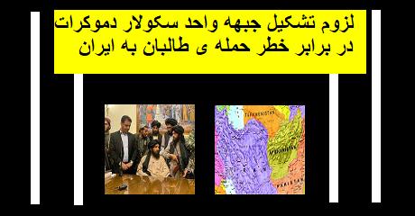 iran-afghanistan-secular-democratic-front