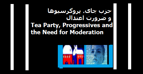 tea-party-progressives