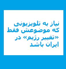 television-regime-change-iran