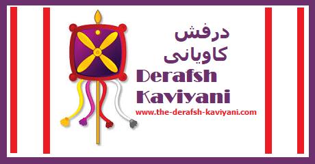 the-derafsh-kaviyani