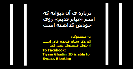 tiyam-ghadim-notes
