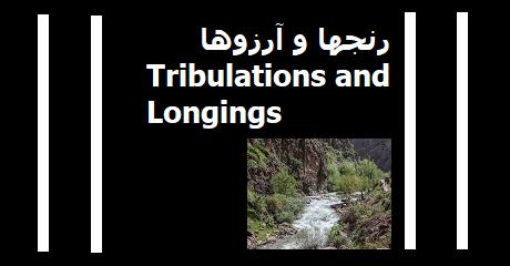 tribulations-and-longings