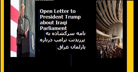 trump-iraqi-parliament