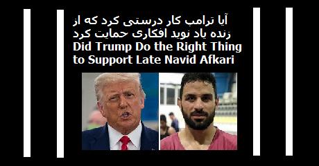 trump-navid-afkari
