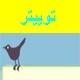 توییتر ایرانسکوپ