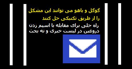 google-yahoo-false-spam-reports