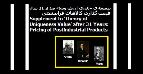 uniqueness-value-pricing