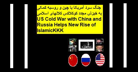 us-china-russia-cold-war-helps-islamickkk