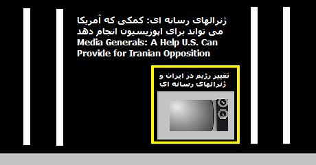us-iranian-opposition